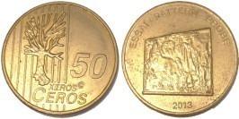 50 Ксерос Церос (XEROS CEROS) – Ватикан 2013 Essai Pattern Probe