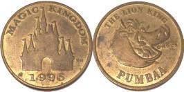 Жетон с Диснейленда 1995 Магическое королевство — Пумба