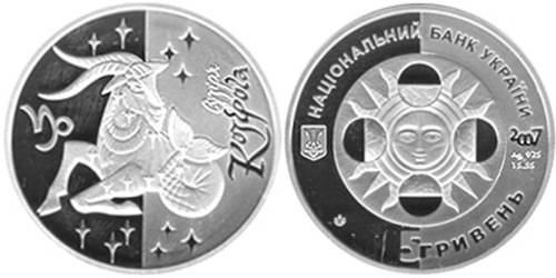 5 гривен 2007 Украина — Козерог — серебро