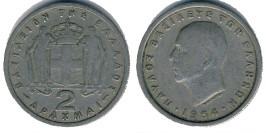 2 драхмы 1954 Греция