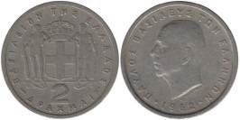 2 драхмы 1962 Греция