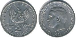 2 драхмы 1971 Греция