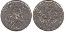 20 центов 1990 Сингапур