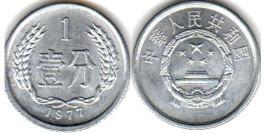 1 фэнь 1977 Китай