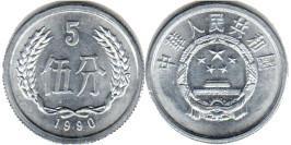 5 фэнь 1990 Китай