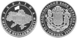 20 гривен 2006 Украина — 15 лет независимости Украины — серебро