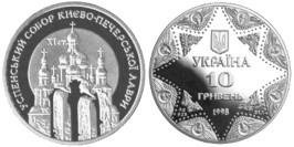 10 гривен 1998 Украина — Успенский собор Киево-Печерской лавры — серебро