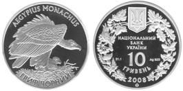 10 гривен 2008 Украина — Гриф черный — серебро