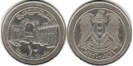 10 фунтов 1996 Сирия