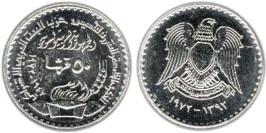 50 пиастр 1972 Сирия — 25 лет партии Баас