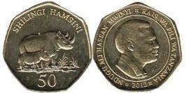 50 шиллингов 2012 Танзания