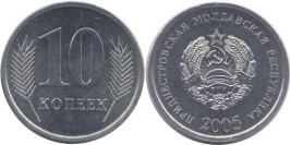 10 копеек 2005 Приднестровская Молдавская Республика UNC
