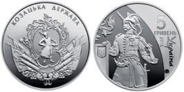 5 гривен 2016 Украина — Казацкое государство