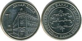 1 динар 2003 Сербия