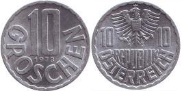 10 грошей 1973 Австрия