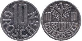 10 грошей 1978 Австрия