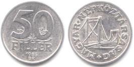 50 филлеров 1985 Венгрия
