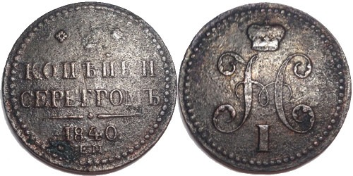 2 копейки серебром 1840 Царская Россия — Большие буквы ЕМ. Вензель украшенный