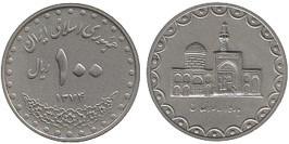 100 риалов 1995 Иран