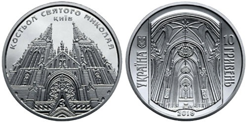 10 гривен 2016 Украина — Костел святого Николая (Киев) — серебро