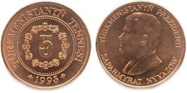 5 тенге 1993 Туркменистан UNC