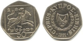 50 центов 1991 Республика Кипр
