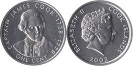 1 цент 2003 Острова Кука — 275 лет со дня рождения Джеймса Кука UNC