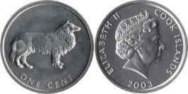 1 цент 2003 Острова Кука — Бордер-колли UNC