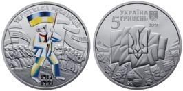 5 гривен 2017 Украина — К 100-летию событий Украинской революции 1917 — 1921