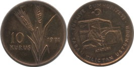 10 курушей 1971 Турция — ФАО — Сельскохозяйственный прогресс