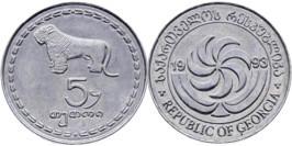 5 тетри 1993 Грузия