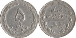 5 риалов 1988 Иран