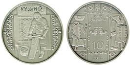 10 гривен 2012 Украина — Кушнир