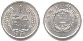 1 фэнь 1985 Китай