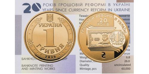 1 гривна 2016 Украина — 20 лет денежной реформе в Украине