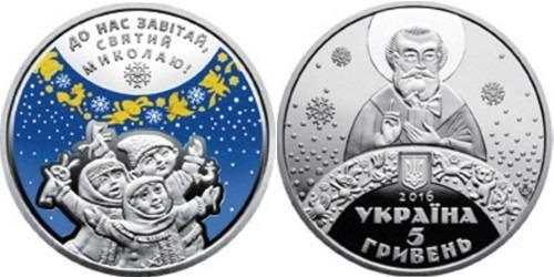 5 гривен 2016 Украина — Ко дню Святого Николая