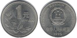1 юань 1995 Китай