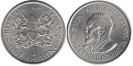 1 шиллинг 1971 Кения