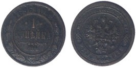1 копейка 1896 Царская Россия — СПБ