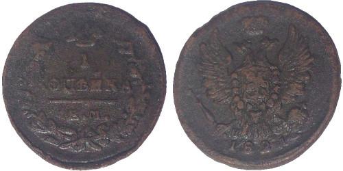 1 копейка 1821 Царская Россия — ЕМ НМ