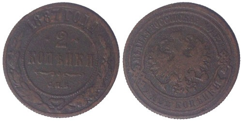 2 копейки 1887 Царская Россия — СПБ