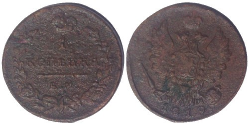 1 копейка 1819 Царская Россия — ЕМ НМ №3