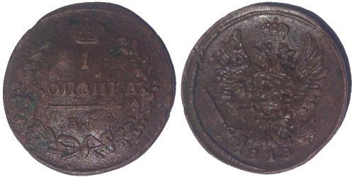 1 копейка 1818 Царская Россия — ЕМ НМ №1