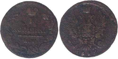 1 копейка 1819 Царская Россия — ЕМ НМ №4