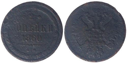 2 копейки 1860 Царская Россия — ЕМ