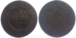 5 копеек 1873 Царская Россия — ЕМ