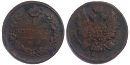 1 копейка 1822 Царская Россия — ЕМ ФГ