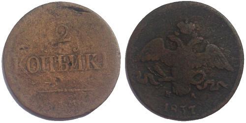 2 копейки 1837 Царская Россия — ЕМ НА