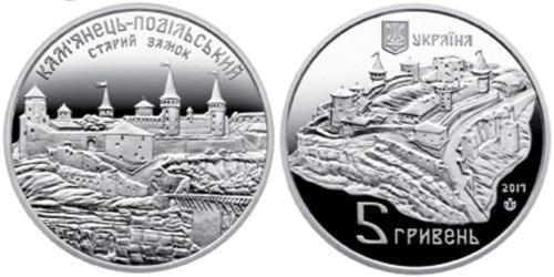 5 гривен 2017 Украина — Старый замок в г. Каменце-Подольском