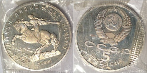 5 рублей 1991 СССР — Памятная монета с изображением памятника Давиду Сасунскому в Ереване Proof Пруф
